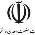 نامه وزارت صنعت معدن و تجارت در خصوص طرح جایگزینی دستگاه های پخت حرارت غیر مستقیم